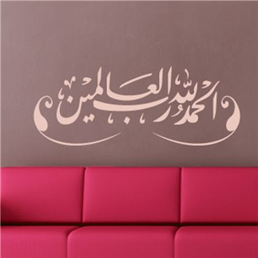 Sticker Dessin calligraphie Al-Hamdoulillah Ya Rabbi Alamine - stickers oriental & stickers muraux - fanastick.com